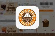 dポイントの二重取りと定期的に配信されるクーポンがお得な「サンマルクカフェ」公式アプリ