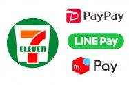 セブン-イレブン、バーコード決済に対応 7pay・LINE Pay・PayPayなどが7月1日から使える