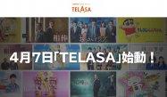 KDDIとテレ朝、動画配信サービス「TELASA(テラサ) 」を4月7日スタート auビデオパスがリニューアル