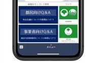 東京都、「新型コロナ東京都緊急事態措置相談センター」のLINE公式アカウントを開設 都民・事業者の質問にQ&A方式で回答