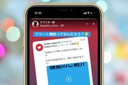 Twitter「フリート」の使い方──見方や足跡の仕様、投稿・削除・非表示の方法を解説