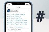 Twitter「ハッシュタグ」の使い方──付け方や検索方法、人気タグの調べ方など