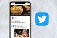 Twitter「モーメント」の作り方──ツイートの追加・削除する方法、鍵垢で作成できるかなど解説
