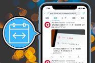 【Twitter】期間指定してツイートを検索する方法──検索できない要因と対処法も紹介