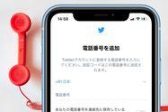 Twitterに電話番号を追加するどうなる? 削除する方法やアカウントが他人にバレるかなど解説