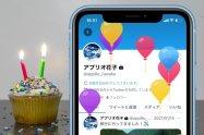Twitterで誕生日を設定するとどうなる? 風船の仕様や非公開・変更・削除方法なども解説