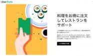 Uber Eats、配送料が無料になるサブスク開始 月額980円