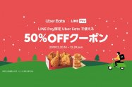 LINE PayがUber Eatsで利用可能に、50%OFFクーポンの配布キャンペーンも