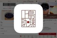 アプリで会員カードを簡単作成、残高チャージもできる「上島珈琲店」