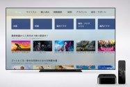 動画配信サービス「U-NEXT」、Apple TVによるテレビ視聴に対応