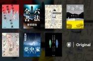 U-NEXT、料金内で楽しめるオリジナル書籍の読み放題サービス開始