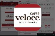 来店する日もしない日も毎日ポイントが貯まる「カフェ・ベローチェ公式アプリ」