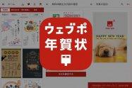 無料サービスが充実、わかりやすい料金体系の年賀状アプリ「ウェブポ年賀状アプリ」