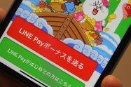 難しすぎ?「LINE Payボーナス」とは何か──LINE Pay残高・LINEポイントとの違い、送り方・受け取り方法を解説