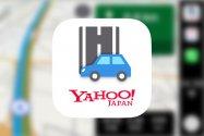 Yahoo!カーナビ、Apple「CarPlay」で使える新機能を追加