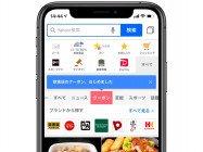Yahoo! JAPANアプリに「クーポン」タブが追加、全国1万箇所以上で使えるクーポンを毎日配信