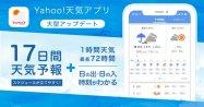 「Yahoo!天気」アプリが大型アップデート 週間予報を8日→17日に、時間ごと予報を48時間→72時間に大幅延長