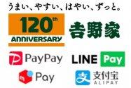 吉野家、PayPayやメルペイなど新たに4つのスマホ決済導入 LINE Payの割引キャンペーンも