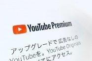 広告なしの「YouTube Premium」が日本でサービス開始、月額1180円から バックグラウンド再生・オフライン再生対応で音楽も聴き放題