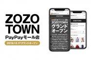 PayPayモールにZOZOTOWNが登場、10%還元キャンペーン開始