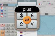 海外旅行やビジネスに最適、世界の通貨を表示できるアプリ「通貨換算プラス」