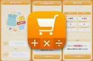 ショッピングでの値段比較や割引計算に役立つアプリ「お買い物電卓」