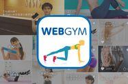 ジムのトレーニングを豊富にそろえたフィットネスアプリ「WEBGYM」
