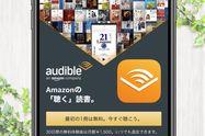 Audible(オーディブル)ってどう? 無料体験や料金、使い方など全解説