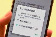 Androidアプリを勝手にアップデートさせない、自動更新をオフにする(止める)設定方法