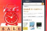 Kindle本セール情報の探し方まとめ──キンドル電子書籍をお得に買う方法