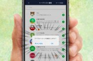 LINEですべてのトークを一括既読にする方法【iPhone/Android/PC】