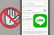 LINEの「メッセージ受信拒否」とは? 既読にならないのは友だち追加されていないからかも