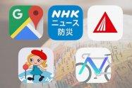 地図・マップアプリ 無料おすすめ鉄板まとめ【iPhone/Android】