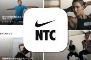 Nikeオリジナルのワークアウトが180種類以上、お家でできるフィットネスアプリ「Nike Training Club」