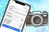 スマホで写真・画像のサイズを圧縮する(容量を小さくする)方法まとめ【iPhone/Android】