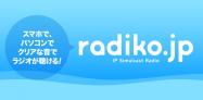 アプリ「radiko.jp for Android」いつでもスマホでラジオが聴ける #Android