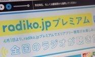 伊集院光が苦言「radiko.jpプレミアムは破格に高い」 無告知でログイン台数制限など問題続出
