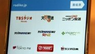 「radiko.jpプレミアム」が4月1日よりスタート、民放ラジオ60局が日本全国で聴取可能に