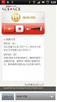 NHKラジオを手軽に聴ける「らじるろいど」