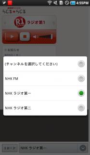 アプリ「らじるろいど」NHKラジオのネット配信が聴ける #Android