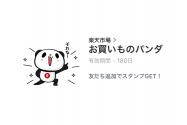 【無料LINEスタンプ】「お買いものパンダ」の新作が登場、配布期間は12月26日まで