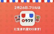 楽天、フリマアプリ「ラクマ」と「フリル」を統合 新名称は「ラクマ」に