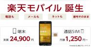 楽天がMVNO本格参入、LTE 2.1GB+音声通話で月1,600円の「楽天モバイル」 ZenFone 5も販売
