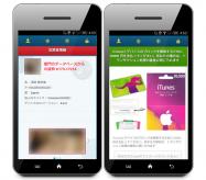 アダルトサイトの広告から侵入、日本語のAndroid向けランサムウェアが上陸