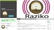 Razikoがアンドロイドマーケットに復活、NHKラジオの聴取も可能に