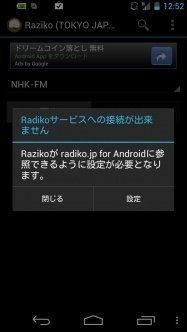 「Raziko」が使用できず、「radiko.jp for Android」をアップデートした場合