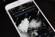 iPhoneに保存した音楽が武道館の音質に変わる、いつもとは違うサウンドを「RealLive」で