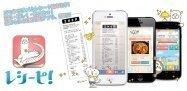 大日本印刷、レシートを撮るだけで支出を記録できる家計簿アプリ「レシーピ!」をリリース #Android #iPhone