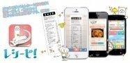 「レシーピ!」が急上昇、Androidツールアプリ ランキング 2013.7.9