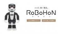 シャープ、二足歩行のロボット携帯電話「RoBoHoN」を来年発売 ポケットに入れて持ち運び可能【動画】